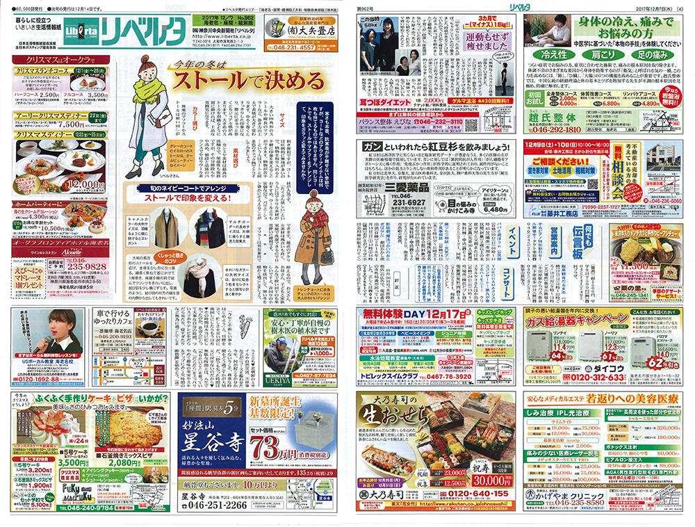 リベルタ12月7日発売号表