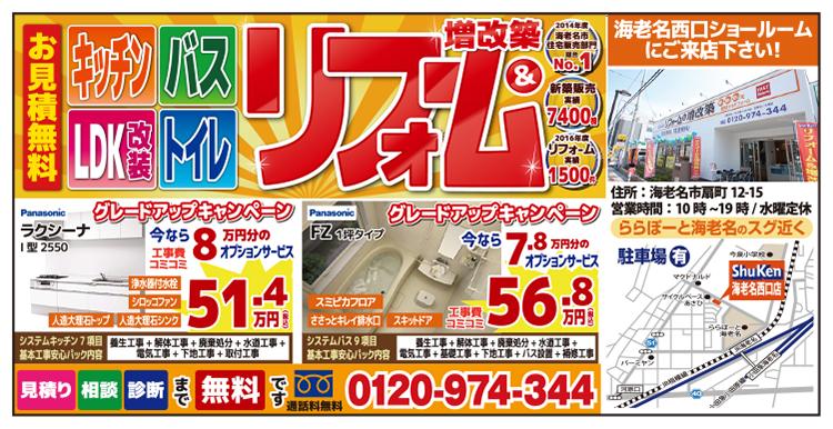 12月7日リベルタ広告_リフォーム部
