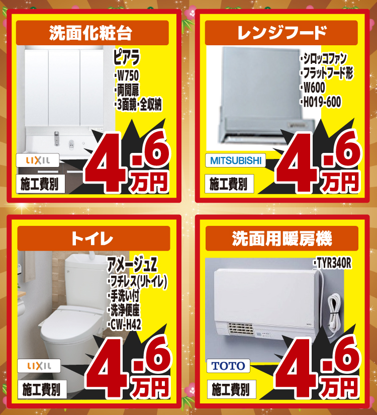 新春初売り大特価商品2