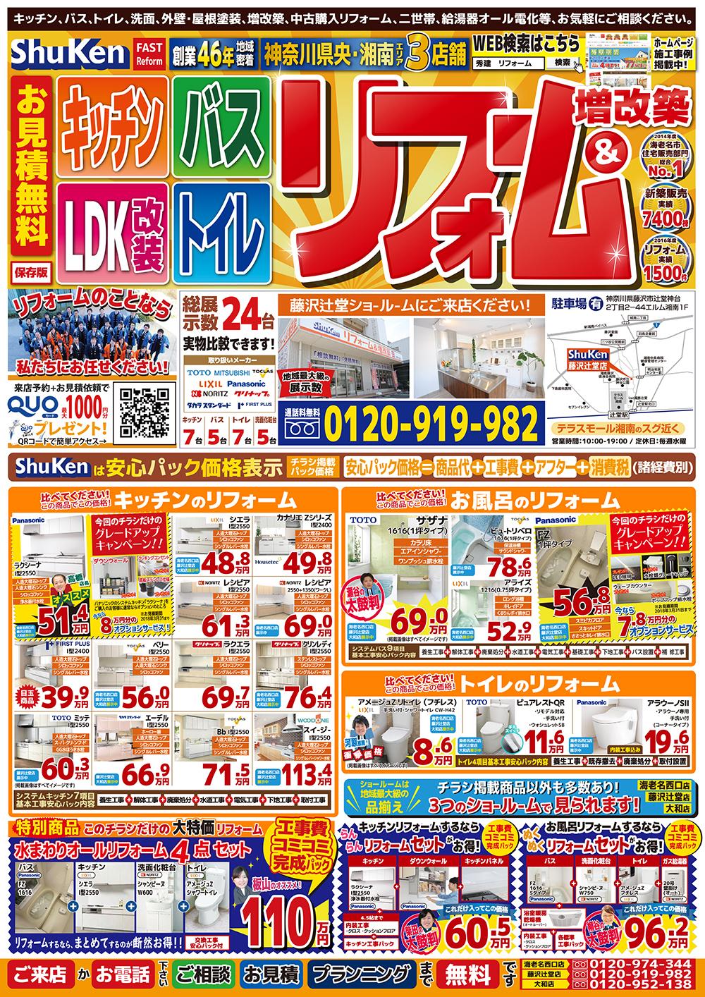 秀建リフォーム2月定番チラシ_藤沢辻堂店