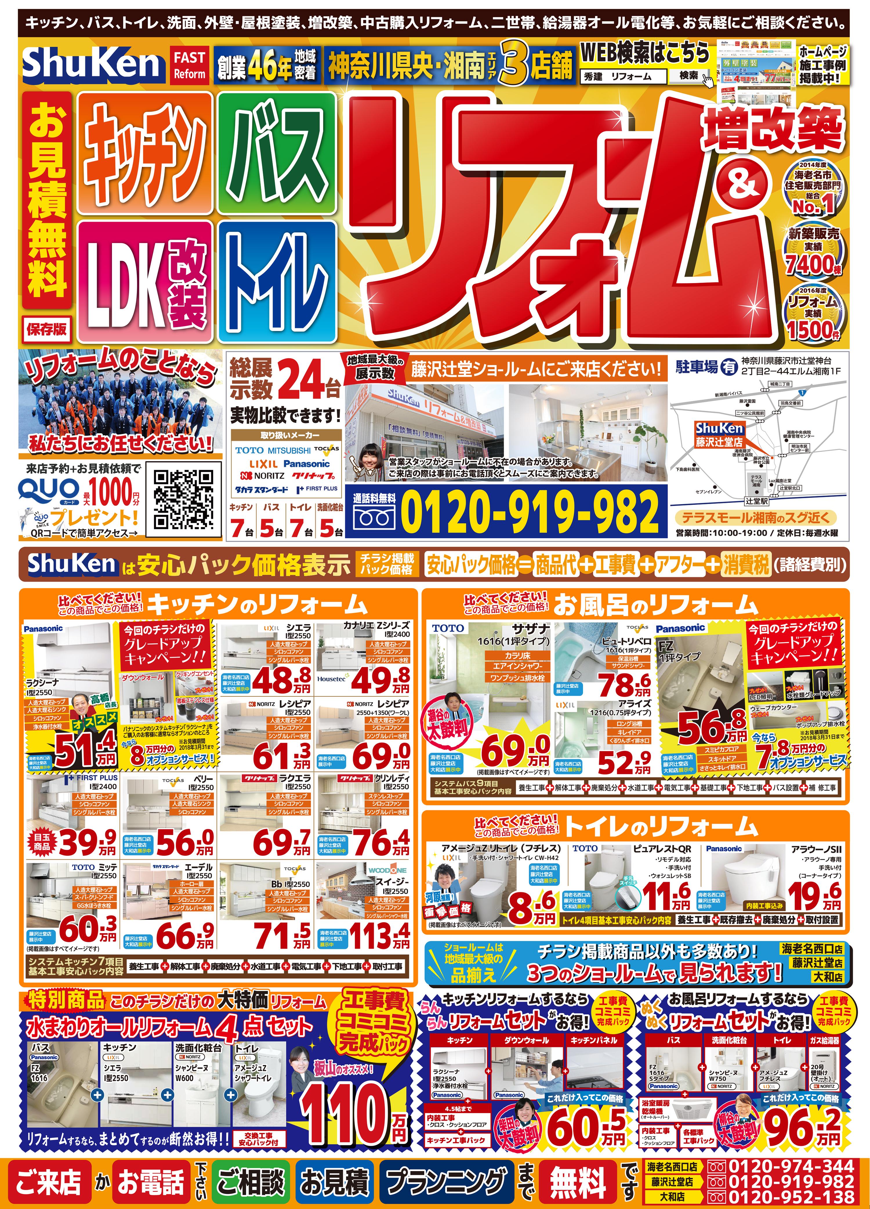秀建リフォーム3月定番チラシ_藤沢辻堂店