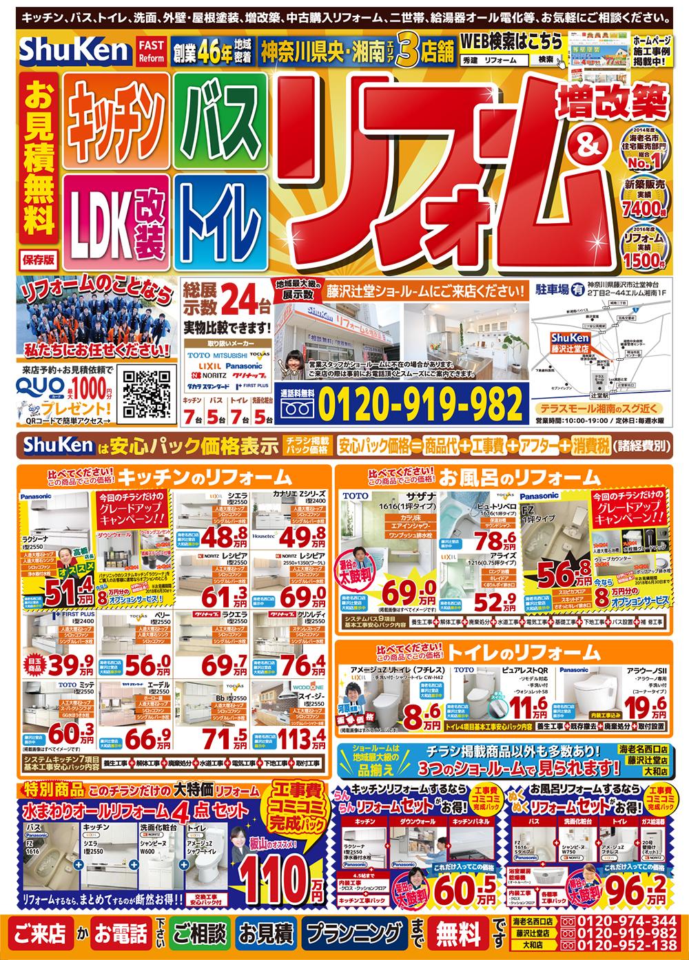 秀建リフォーム4月定番チラシ_藤沢辻堂店