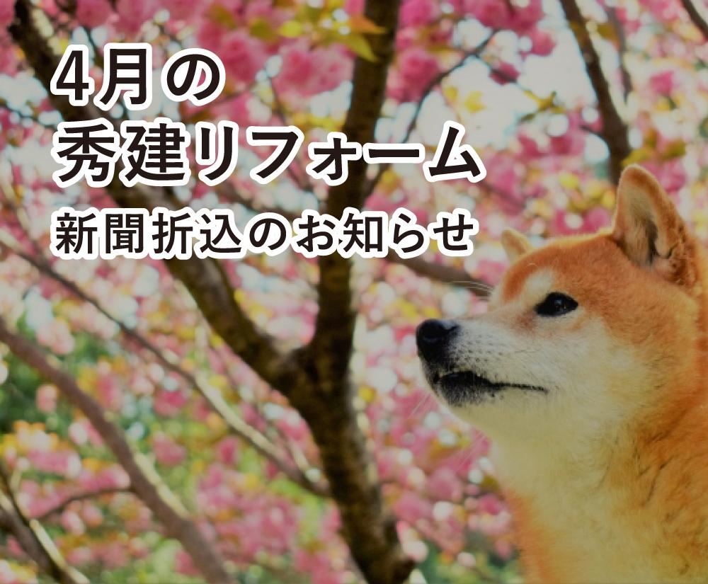 4月12日新聞折込のお知らせ