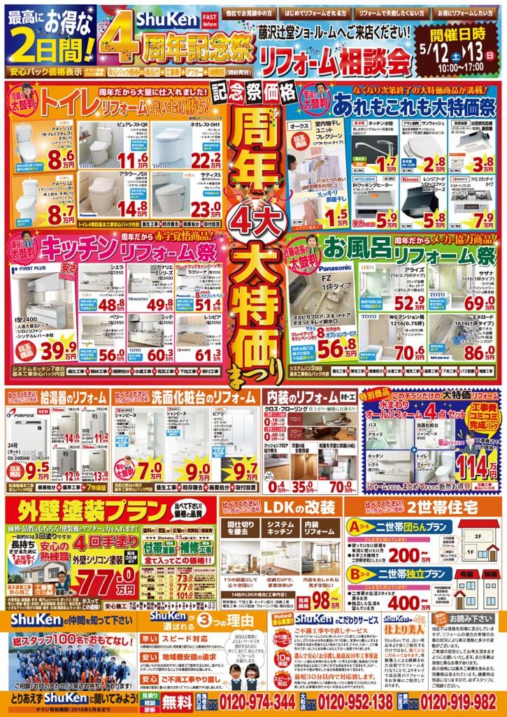 藤沢辻堂店4周年チラシ2