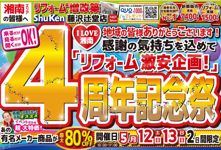 藤沢辻堂店4周年記念