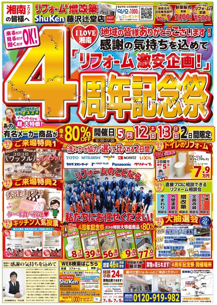 藤沢辻堂店4周年チラシ1