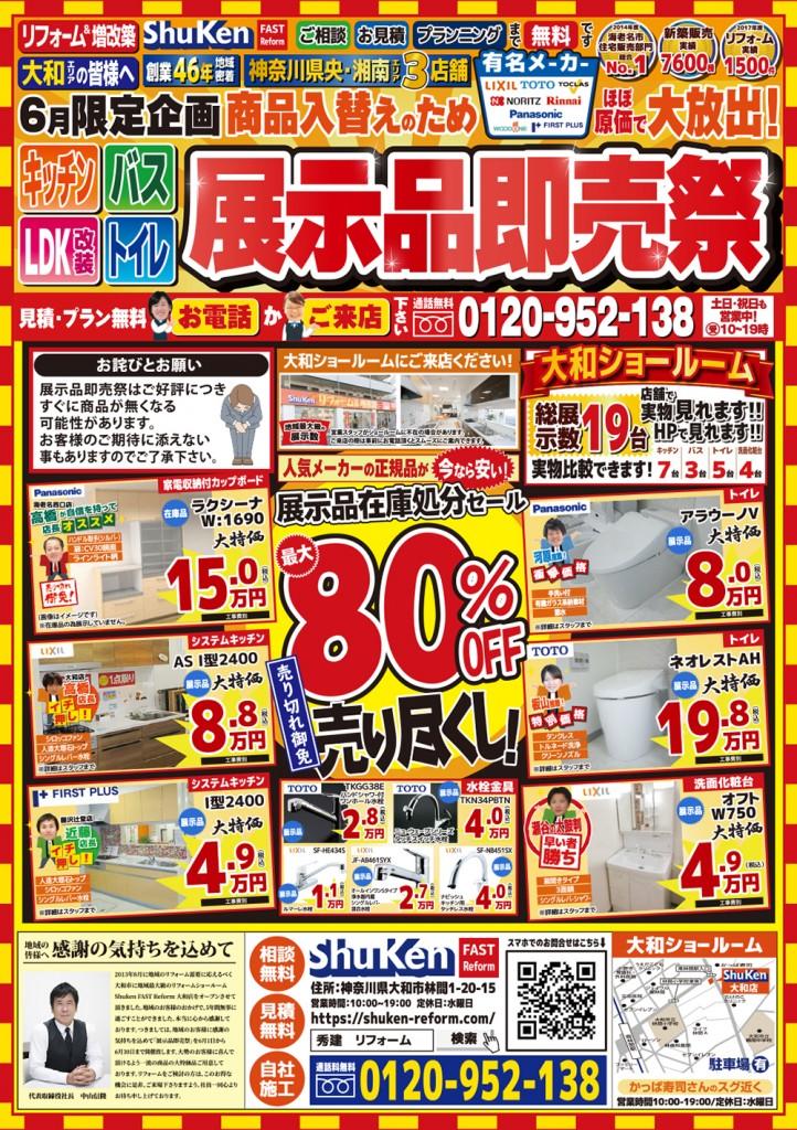 【大和店】6月展示品即売祭チラシ_表面