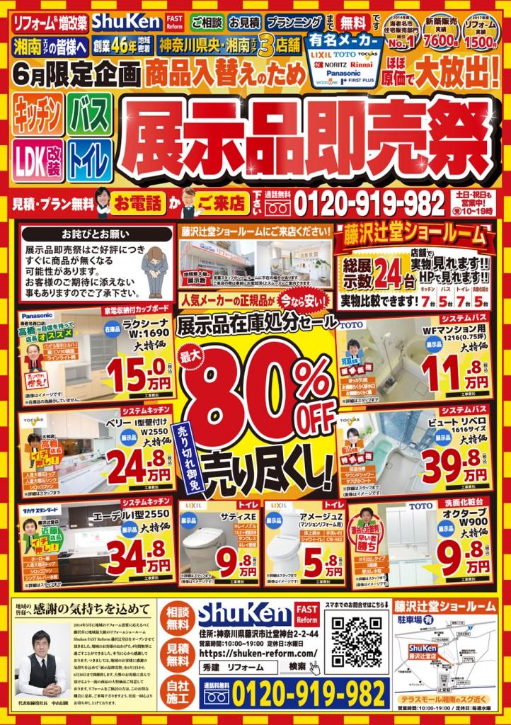 【藤沢辻堂店】6月展示品即売祭チラシ_表面