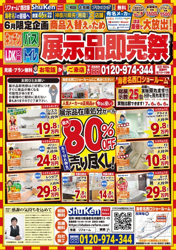 【海老名西口店】6月展示品即売祭チラシ_表面