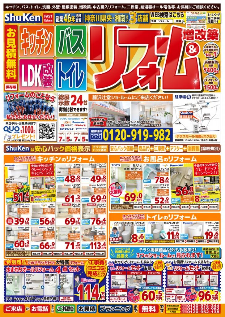 7月定番チラシ_藤沢辻堂店_表面