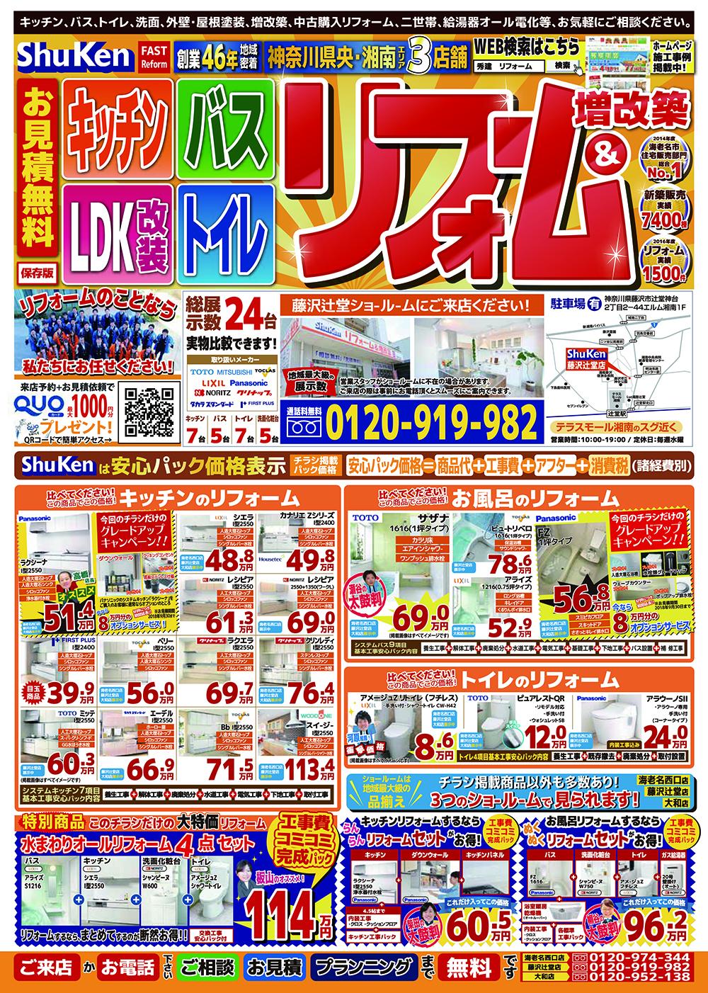 8月定番チラシ_藤沢辻堂店表面